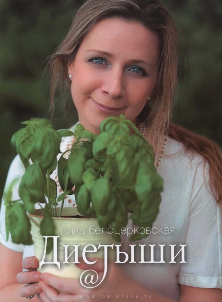 1-belocerkovskaya-dietishi