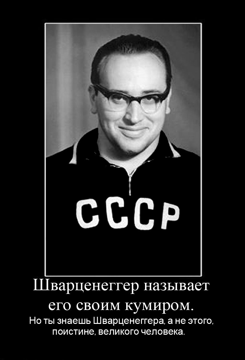 Юрий Власов