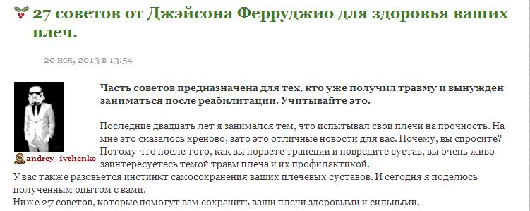 скрин2 зожник ивченко плечи
