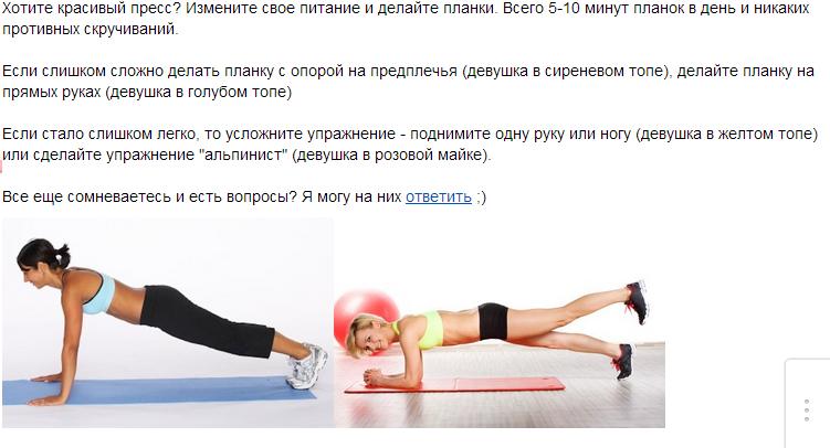 Как правильно делать упражнения в домашних условиях