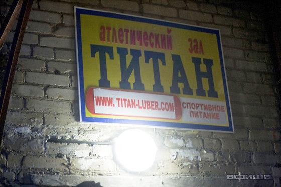 Зал Титан в Люберцах