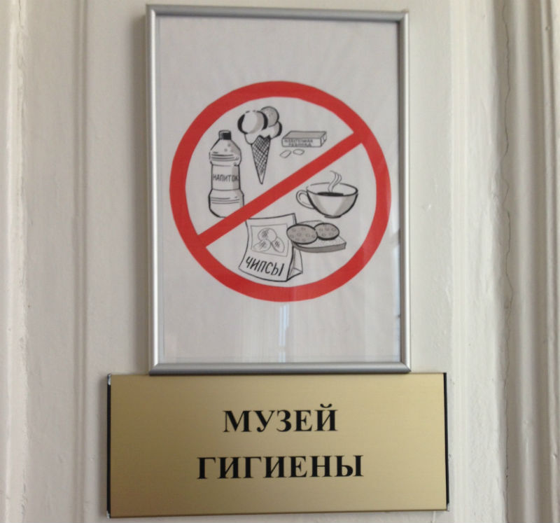 Музей гигиены в Санкт-Петербурге. Фоторепортаж. фото 5