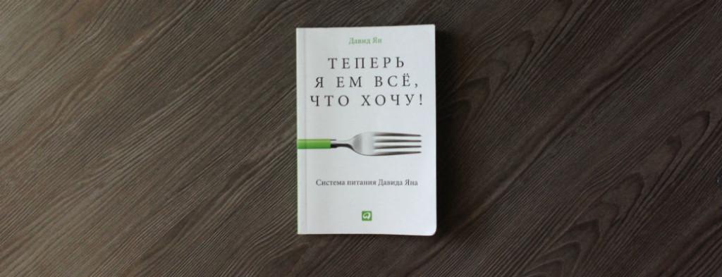 книга_давида_яна