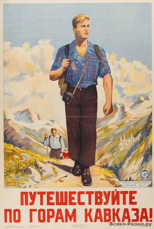 sovetskie-plakaty-turizm-11