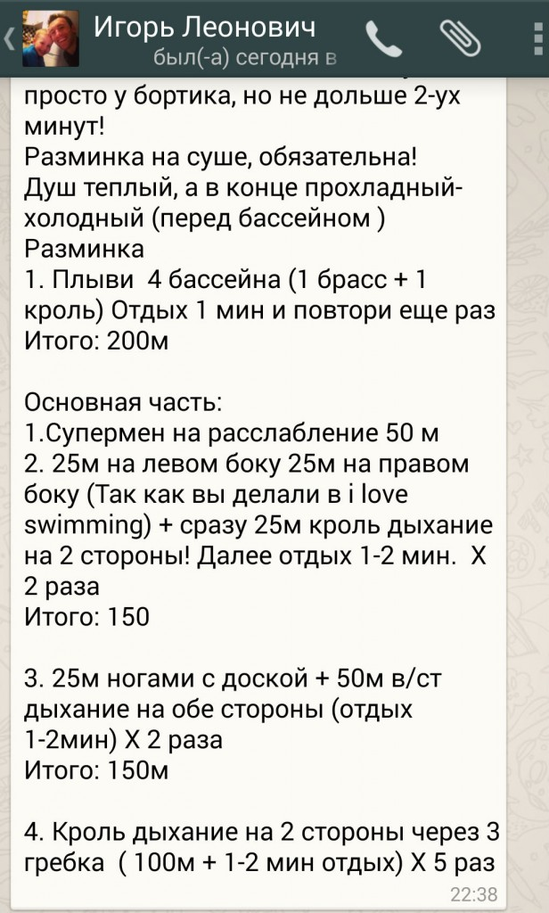 плавание12апреля
