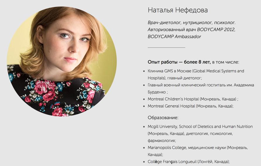 диетологи россии онлайн