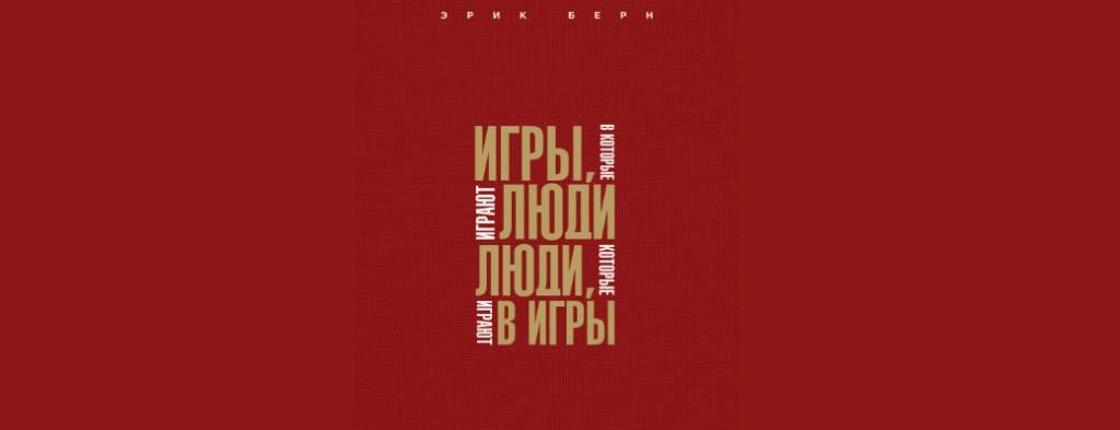 """Саммари на книгу Эрика Берна """"Люди, которые играют в игры"""""""