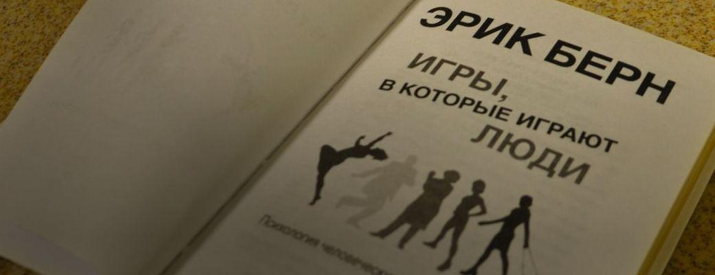 саммари_книги_эрик_берн
