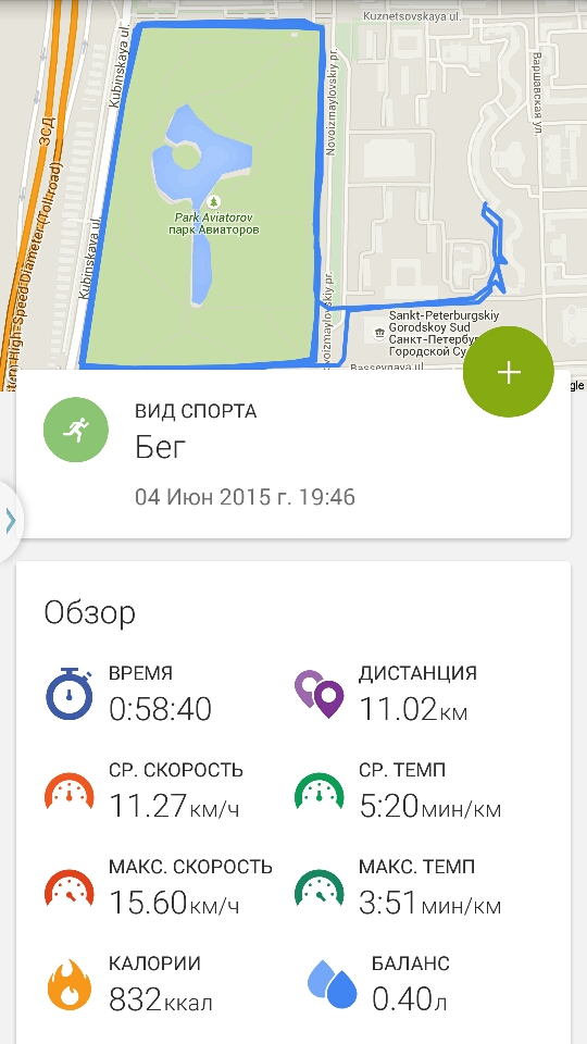 Screenshot_2015-06-11-13-16-41