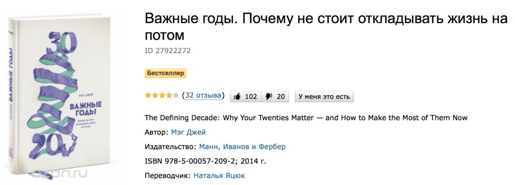"""Саммари на книгу """"Важные годы. Почему не стоит откладывать жизнь на потом"""""""
