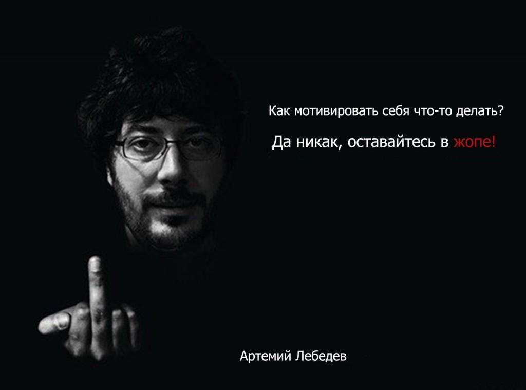 Знаменитый универсальный мотиватор от Артемия Лебедева.