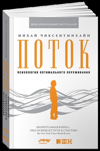 """Саммари на книгу Михай Чиксентмихайи """"Поток. Психология оптимального переживания"""""""
