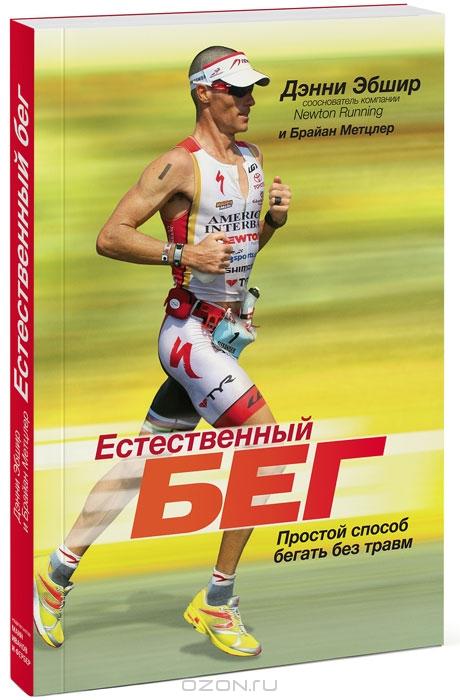 """Саммари на книгу """"Естественный бег. Простой способ бегать без травм"""" Дэнни Эбшир"""