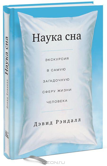 выжимка_книги_наука_сна_дэвид_рэндалл