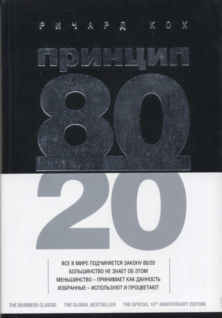 """саммари на книгу Ричарда Коха """"Принцип 80/20"""""""