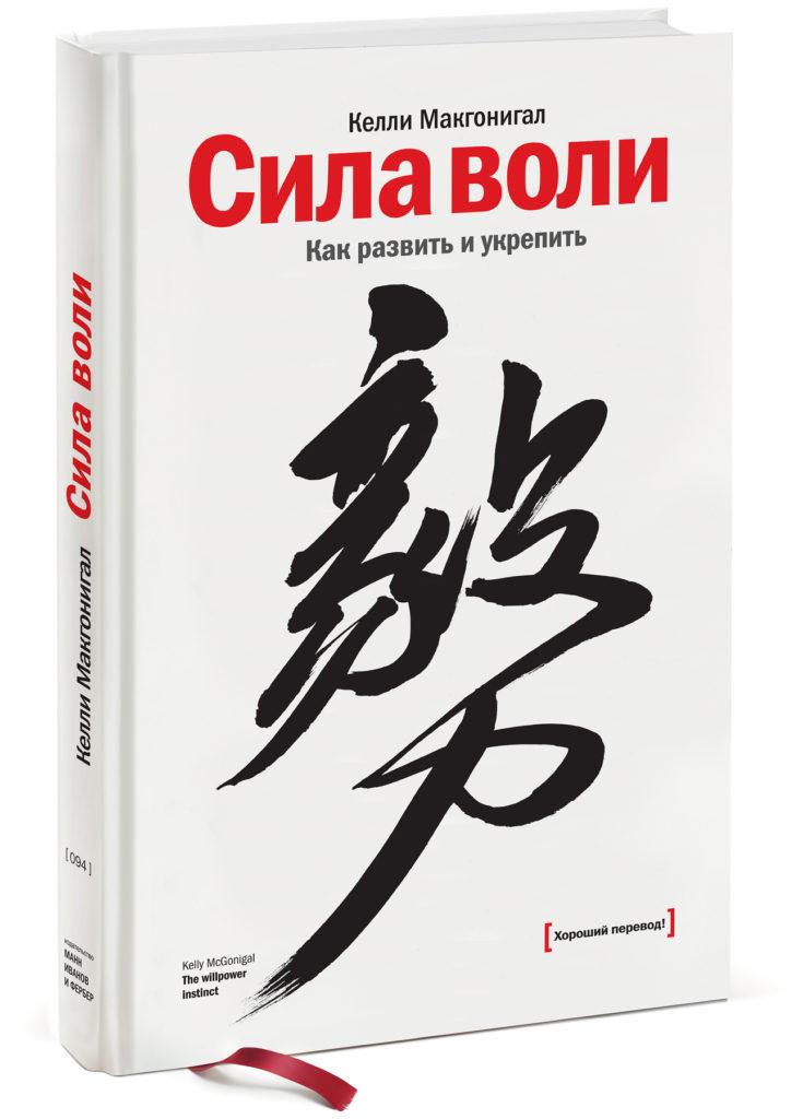 """Саммари на книгу Келли Макгонигал """"Сила воли. Как развить и укрепить"""""""