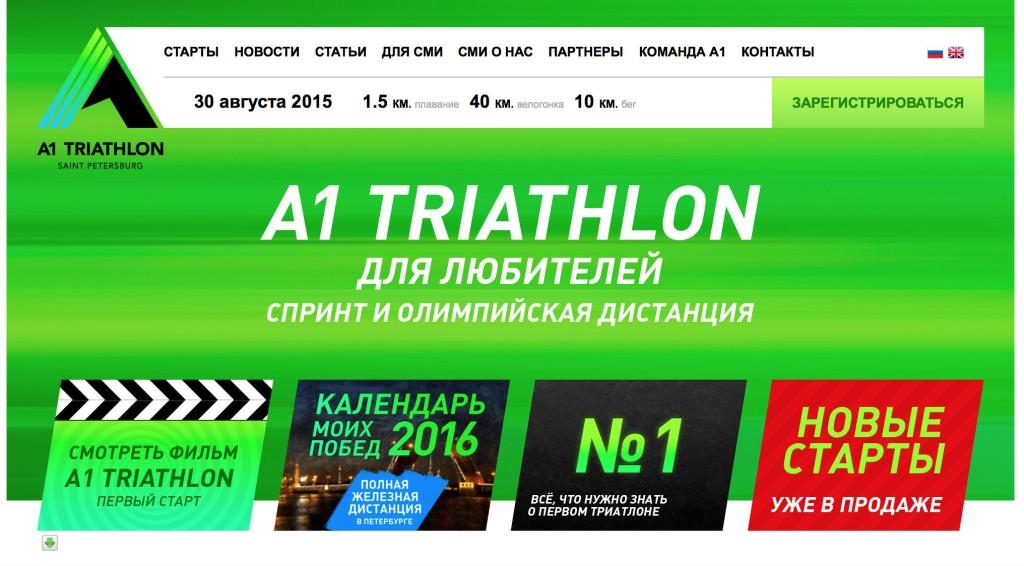 A1_триатлон