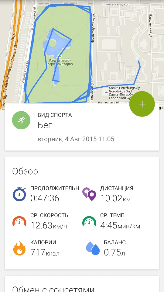 Screenshot_2015-08-04-14-29-06
