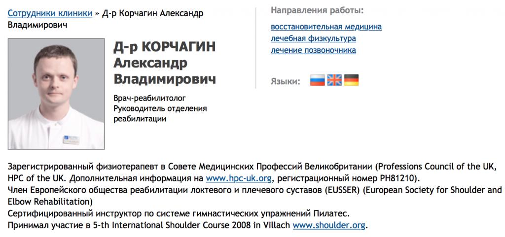 Анкета доктор Александра Корчагина на сайте клиники ECSTO