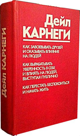 карнеги_книга_2
