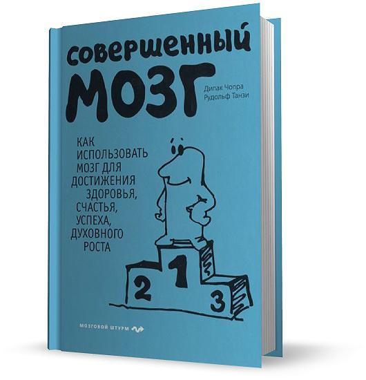 """Книга """"Совершенный мозг"""" саммари"""