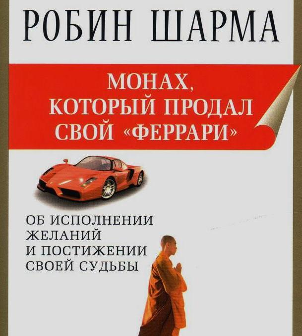 monax-kotoryj-prodal-svoj-ferrari-robin-sharma