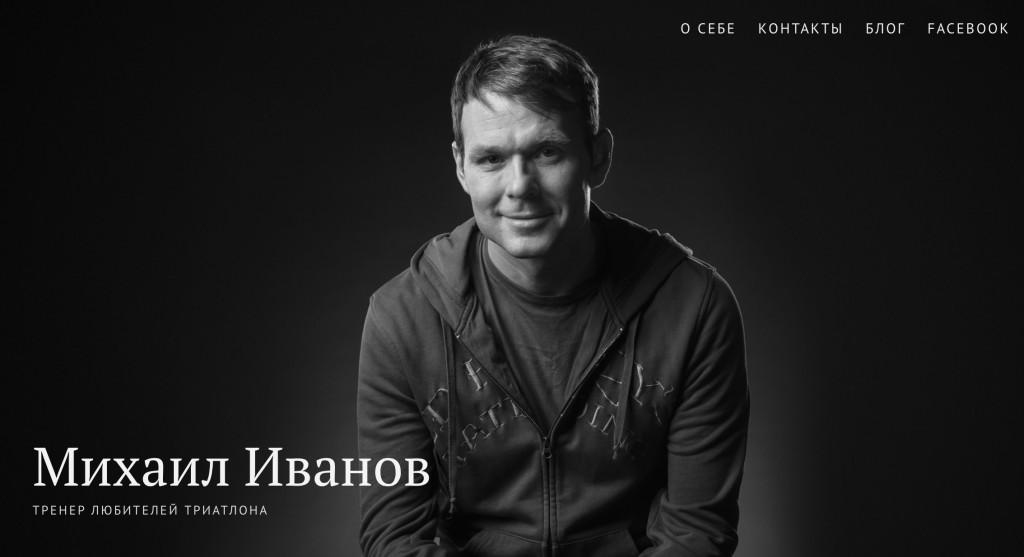 Михаил_Иванов