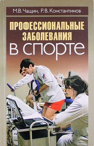 проф.заболевания в спорте