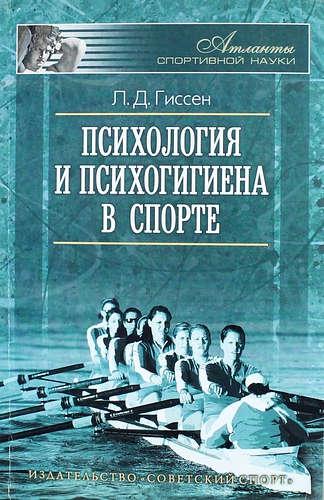 психология и психогигиена