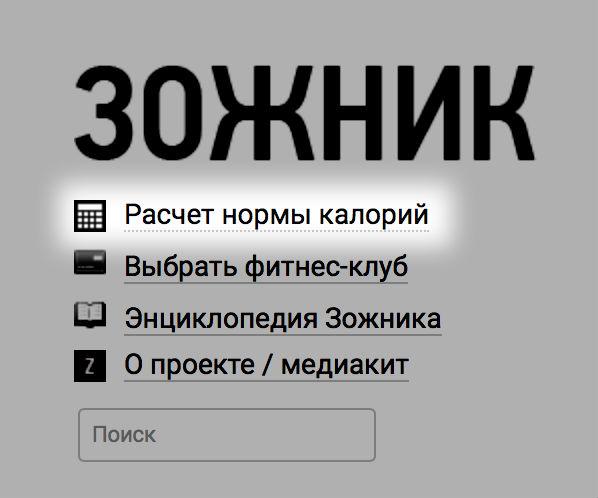 счетчик_кал