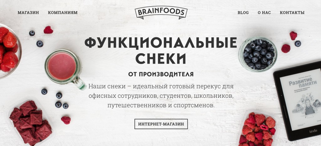 скриншот сайта brainfoods