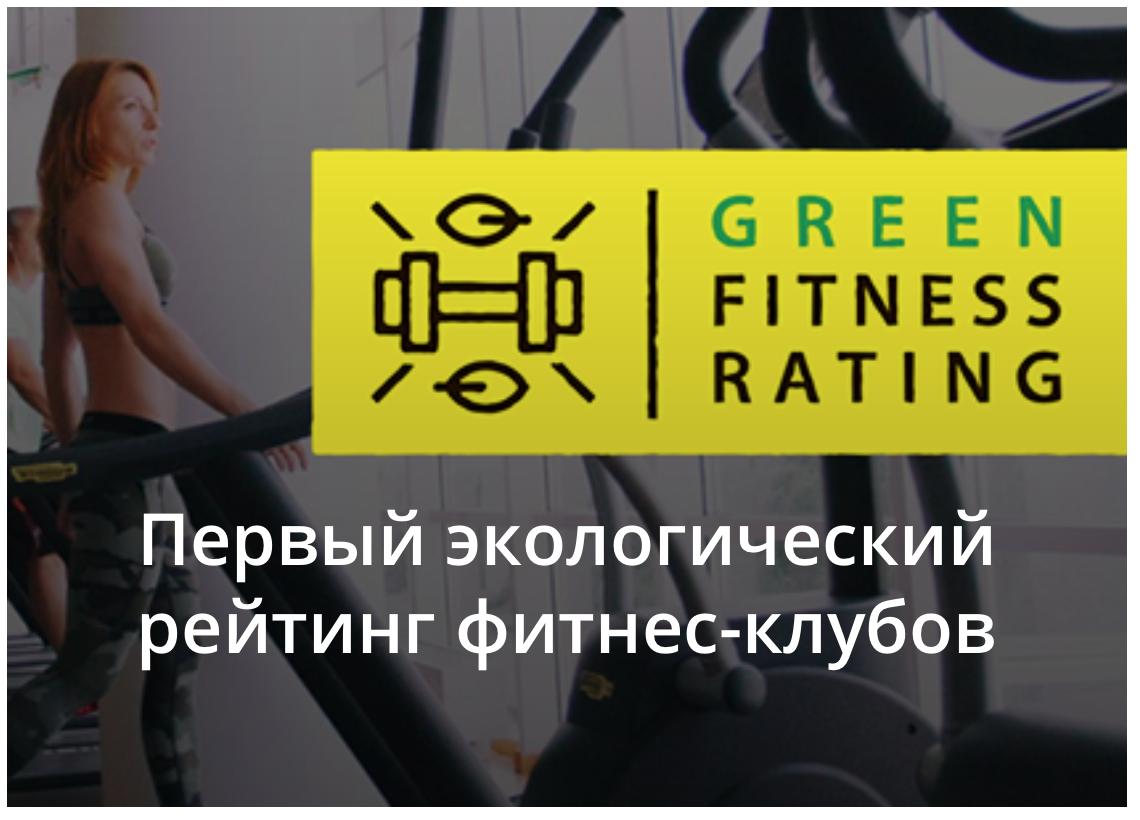первый экологический рейтинг фитнес клубов