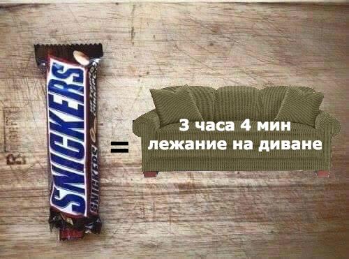 сникерс_лежание на диване