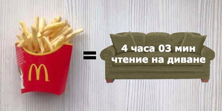 картофель фри и количество калорий от лежания на диване