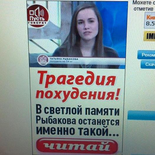 фейковый_баннер_Таня_Рыбакова