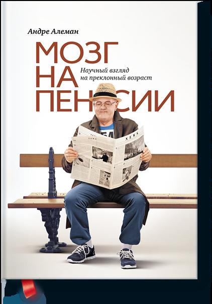 mozg-na-pensii-big