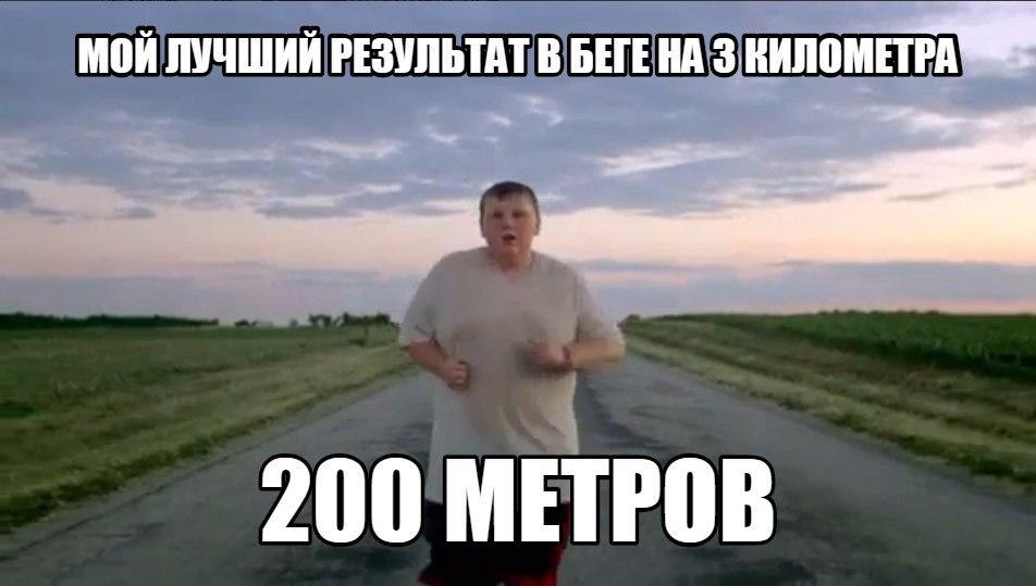 беговой_юмор13