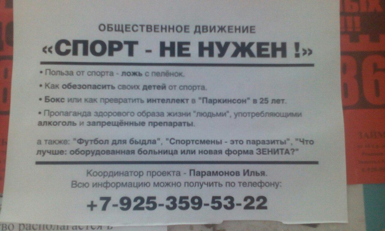 беговой_юмор27