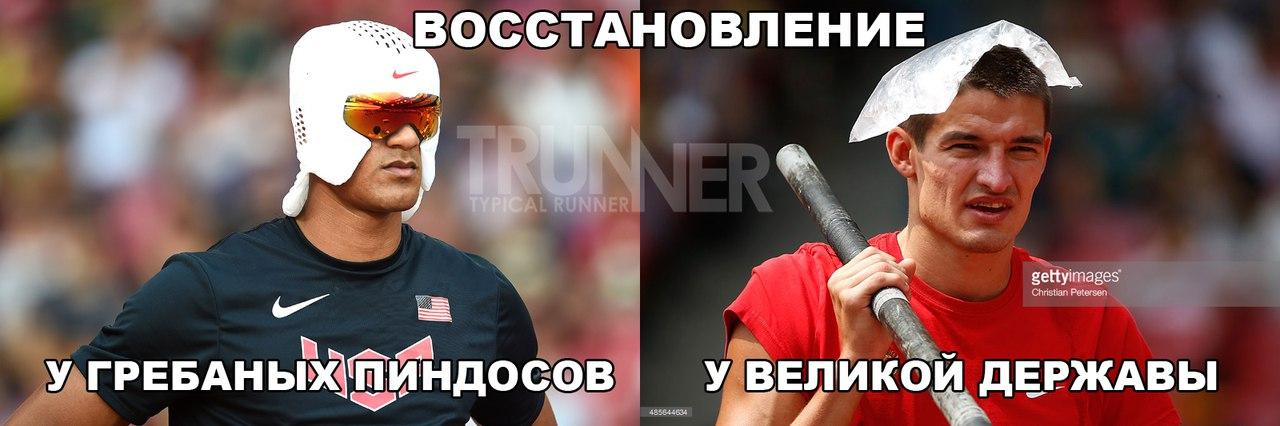 беговой_юмор8