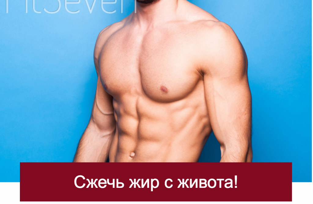 сжигание жира на животе у мужчин украина