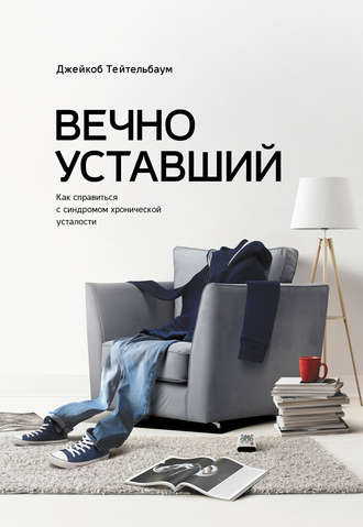 Вечно_уставший