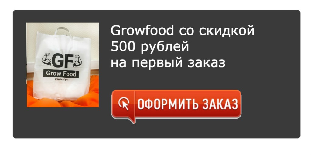 кнопка_growfood_2
