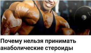 Нельзя_принимать_стероиды