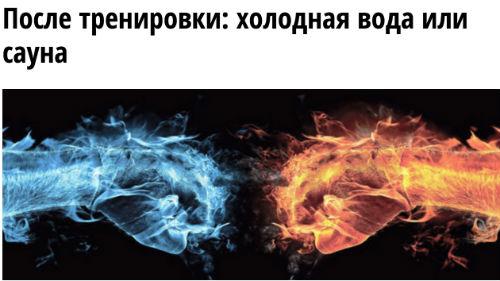 хол_вода_действие_на_тело