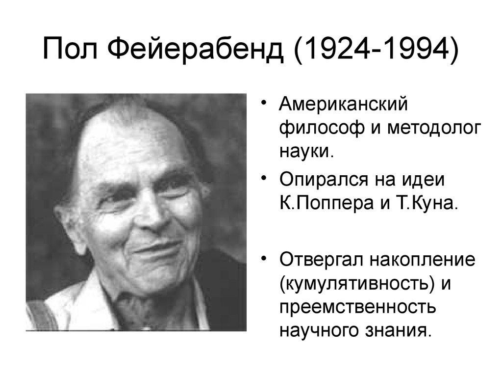 Пол Фейерабенд
