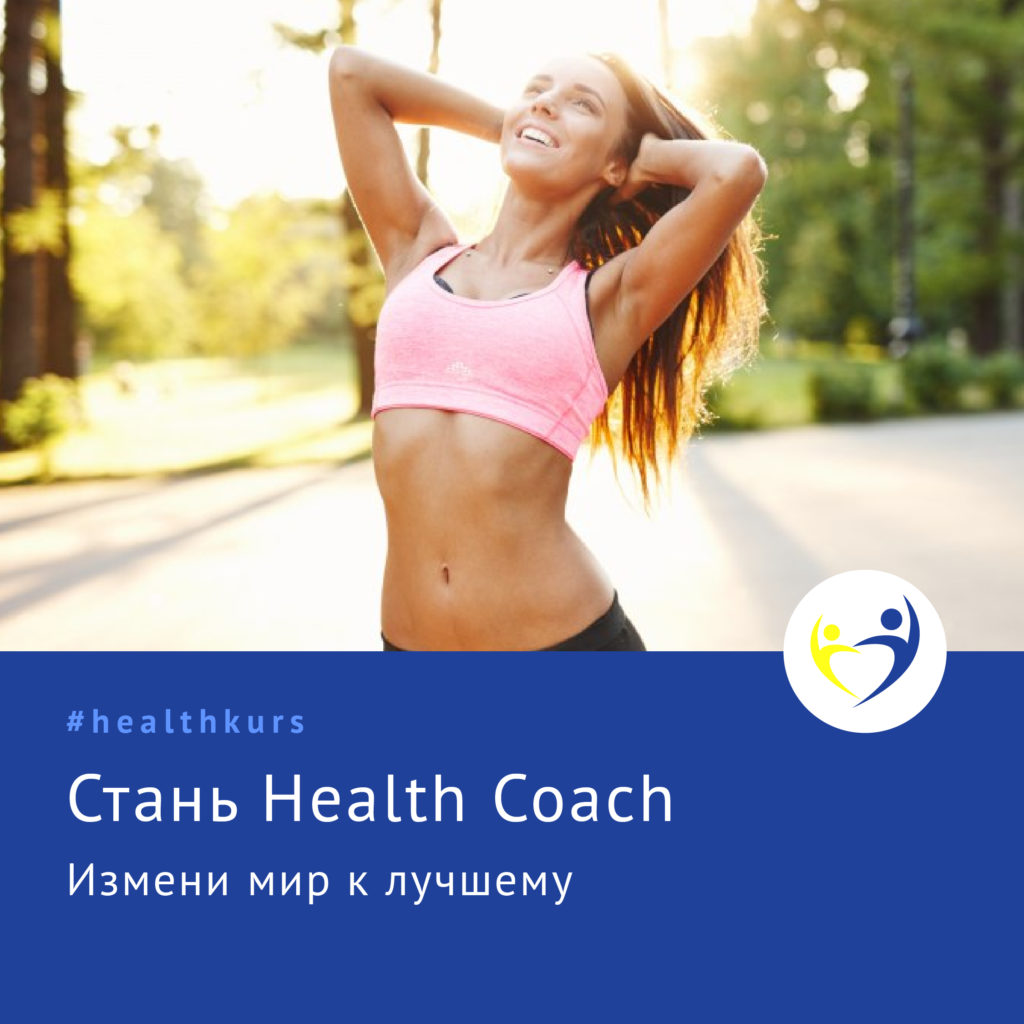 Health coach обучение