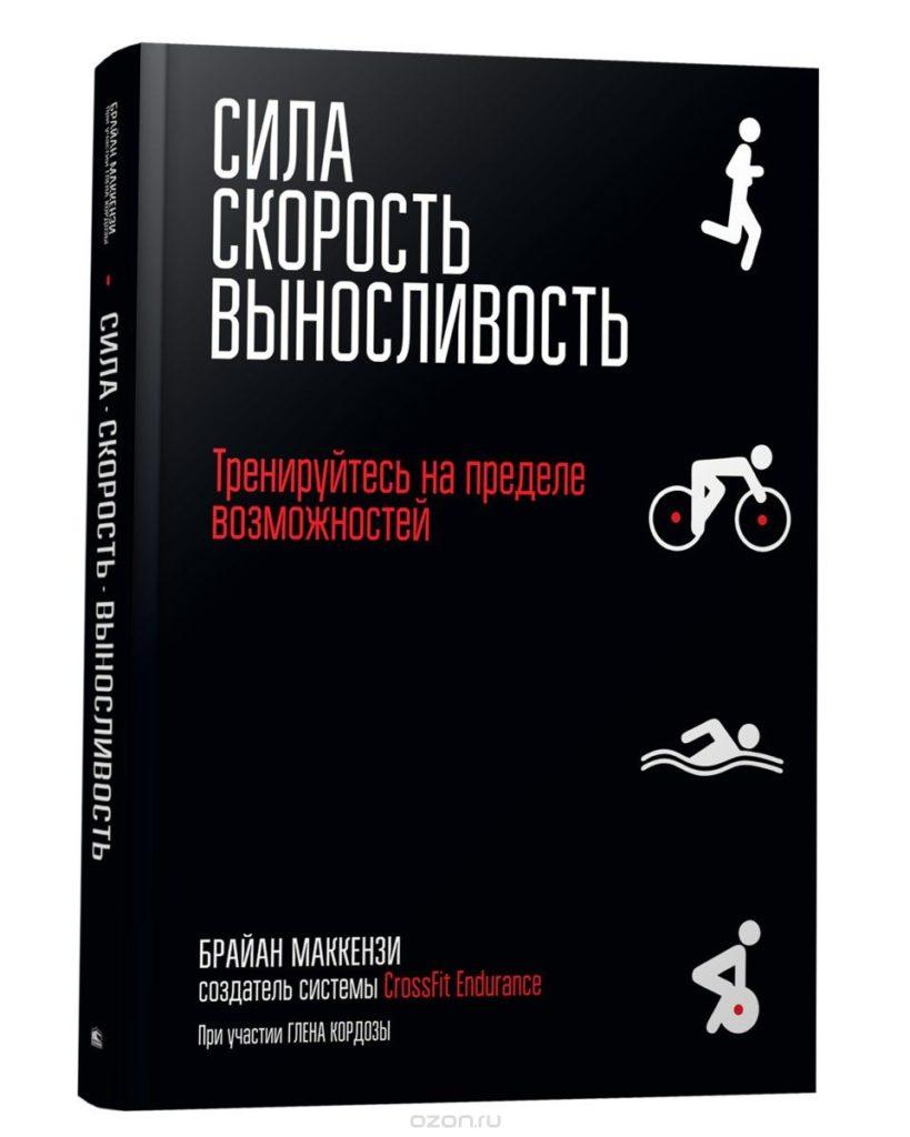 83b8ed27 Мы публикуем в сокращении (но с картинками) главу из этой книги о том, как  правильно бегать.