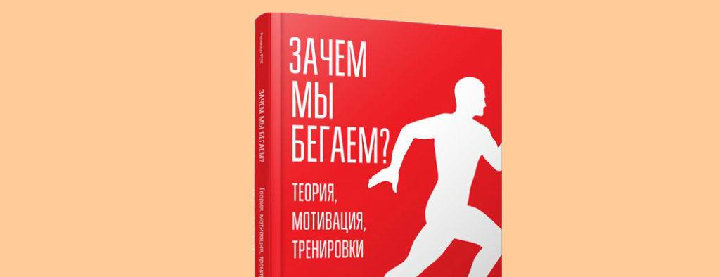 Идеальный стиль бега - тот, который удобен бегуну – Зожник